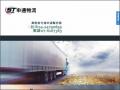 申通國際貿易(物流)有限公司 - 首頁