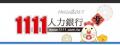 1111人力銀行|求職找工作、工作找人才的求職網
